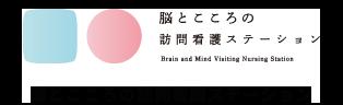 脳とこころの訪問看護ステーション