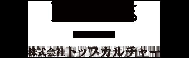 蔦屋書店|株式会社トップカルチャー